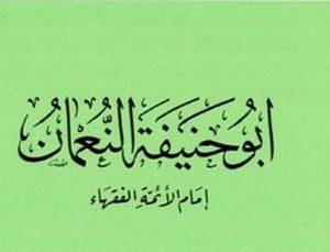 امام ابوحنیفہ رحمہ اللہ کے سیاسی افکار