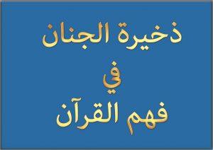 ذخیرۃ الجنان فی فہم القرآن