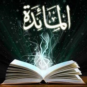 توضیح القرآن۔ آسان ترجمۂ قرآن (المائدة 87-93)