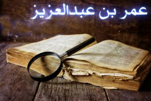 حضرت عمر بن عبدالعزیزؒ… حیات او رکارنامے