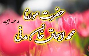 حضرت مولانا محمد اسحاق خان مدنی رحمہ اللہ