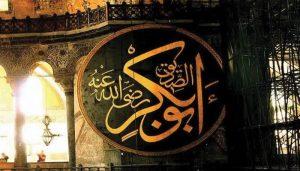 حضرت ابوبکر صدیق رضی اللہ عنہ کا قبول اسلام