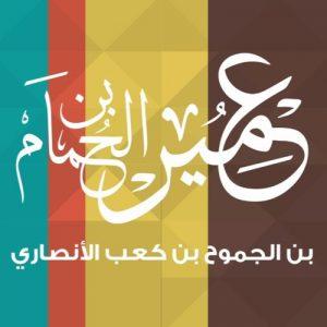 حضرت عمیر بن الحمام رضی اللہ عنہ