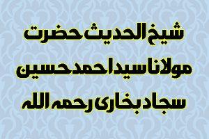 شیخ الحدیث حضرت مولانا سید احمدحسین سجاد بخاری رحمہ اللہ